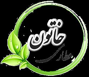 عطاری آنلاین | عطاری اینترنتی خاتون